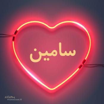عکس پروفایل اسم سامین طرح قلب نئون