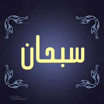 عکس پروفایل اسم سبحان طرح سرمه ای