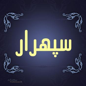 عکس پروفایل اسم سپهرار طرح سرمه ای