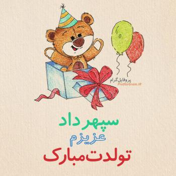 عکس پروفایل تبریک تولد سپهرداد طرح خرس
