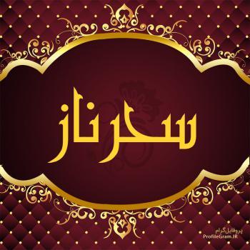 عکس پروفایل اسم سحرناز طرح قرمز طلایی