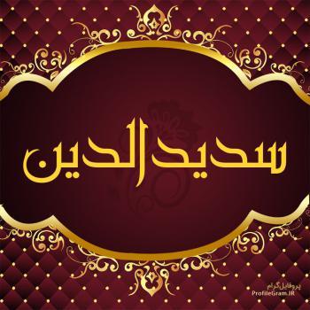 عکس پروفایل اسم سدیدالدین طرح قرمز طلایی