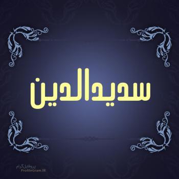 عکس پروفایل اسم سدیدالدین طرح سرمه ای
