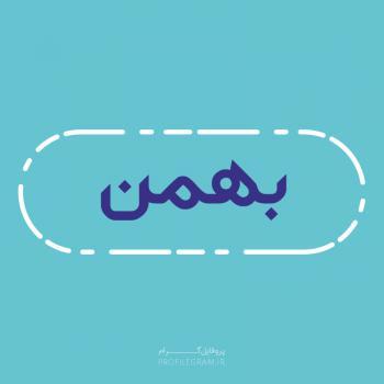 عکس پروفایل اسم بهمن طرح آبی روشن
