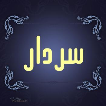عکس پروفایل اسم سردار طرح سرمه ای