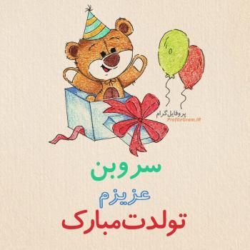 عکس پروفایل تبریک تولد سروبن طرح خرس