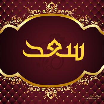 عکس پروفایل اسم سعد طرح قرمز طلایی