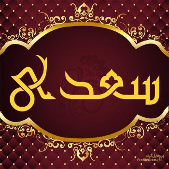 عکس پروفایل اسم سعدی طرح قرمز طلایی
