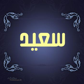 عکس پروفایل اسم سعید طرح سرمه ای