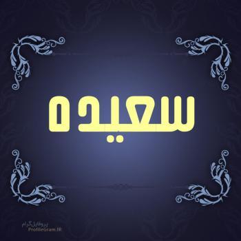 عکس پروفایل اسم سعیده طرح سرمه ای
