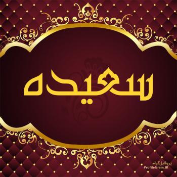 عکس پروفایل اسم سعیده طرح قرمز طلایی