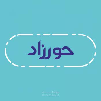 عکس پروفایل اسم حورزاد طرح آبی روشن