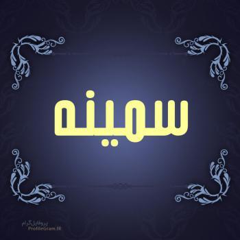 عکس پروفایل اسم سمینه طرح سرمه ای