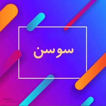 عکس پروفایل اسم سوسن طرح رنگارنگ