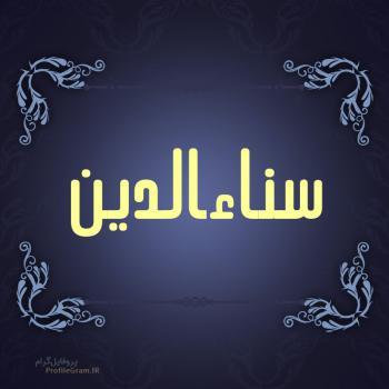 عکس پروفایل اسم سناءالدین طرح سرمه ای