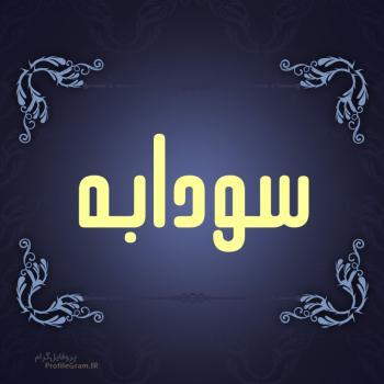 عکس پروفایل اسم سودابه طرح سرمه ای