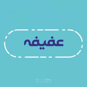 عکس پروفایل اسم عفیفه طرح آبی روشن