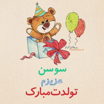عکس پروفایل تبریک تولد سوسن طرح خرس
