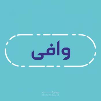 عکس پروفایل اسم وافی طرح آبی روشن