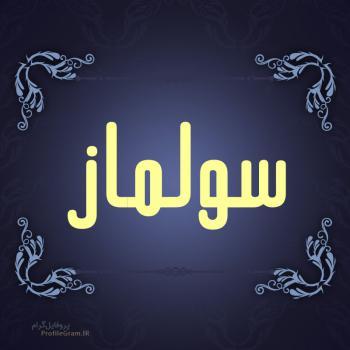 عکس پروفایل اسم سولماز طرح سرمه ای