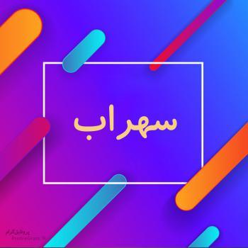 عکس پروفایل اسم سهراب طرح رنگارنگ