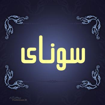 عکس پروفایل اسم سونای طرح سرمه ای