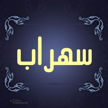 عکس پروفایل اسم سهراب طرح سرمه ای