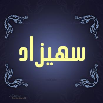 عکس پروفایل اسم سهیزاد طرح سرمه ای