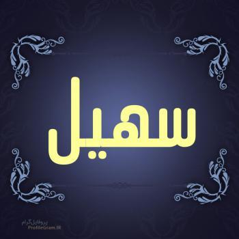 عکس پروفایل اسم سهیل طرح سرمه ای