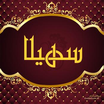 عکس پروفایل اسم سهیلا طرح قرمز طلایی