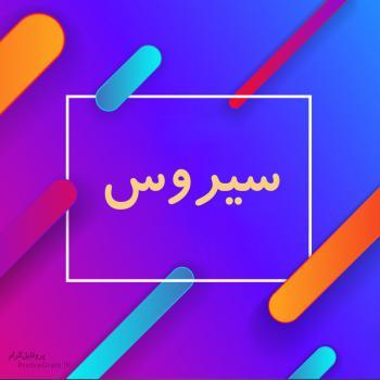 عکس پروفایل اسم سیروس طرح رنگارنگ