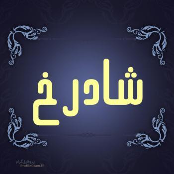 عکس پروفایل اسم شادرخ طرح سرمه ای