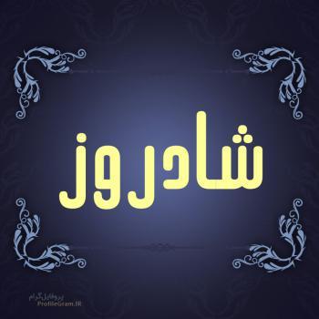 عکس پروفایل اسم شادروز طرح سرمه ای