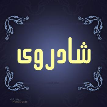 عکس پروفایل اسم شادروی طرح سرمه ای