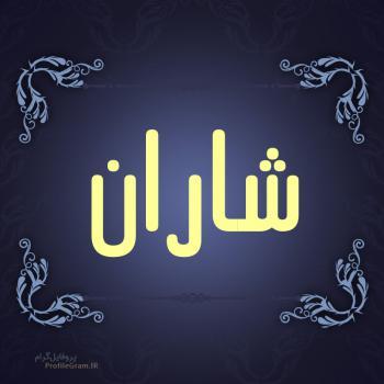 عکس پروفایل اسم شاران طرح سرمه ای