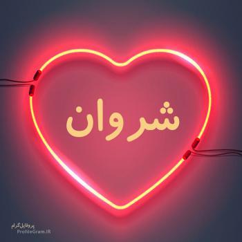 عکس پروفایل اسم شروان طرح قلب نئون