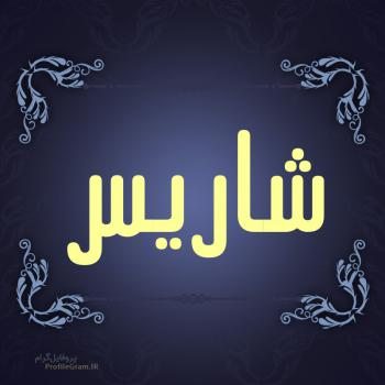 عکس پروفایل اسم شاریس طرح سرمه ای