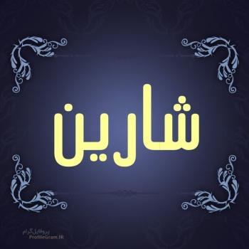 عکس پروفایل اسم شارین طرح سرمه ای