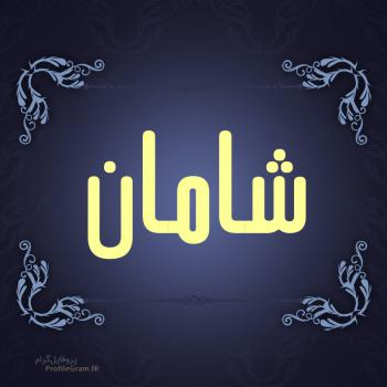 عکس پروفایل اسم شامان طرح سرمه ای