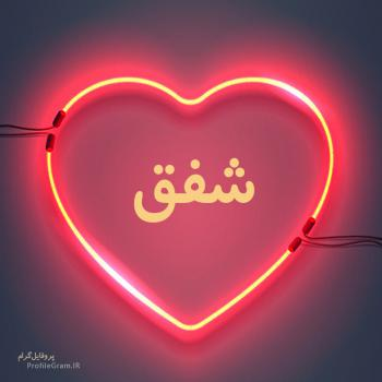 عکس پروفایل اسم شفق طرح قلب نئون