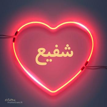عکس پروفایل اسم شفیع طرح قلب نئون