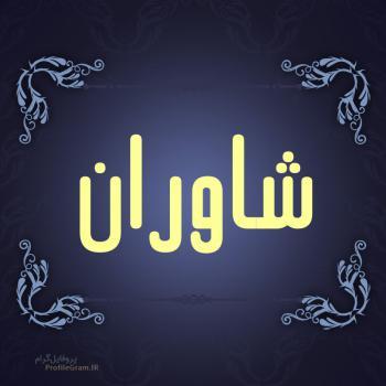 عکس پروفایل اسم شاوران طرح سرمه ای