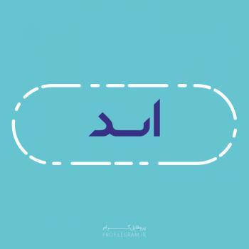 عکس پروفایل اسم اسد طرح آبی روشن