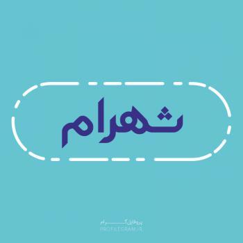عکس پروفایل اسم شهرام طرح آبی روشن
