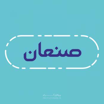 عکس پروفایل اسم صنعان طرح آبی روشن