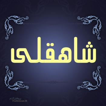 عکس پروفایل اسم شاهقلی طرح سرمه ای