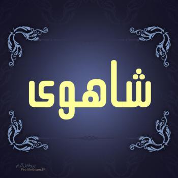 عکس پروفایل اسم شاهوی طرح سرمه ای