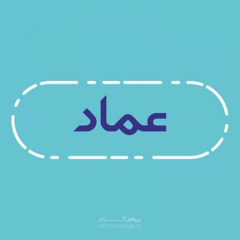 عکس پروفایل اسم عماد طرح آبی روشن