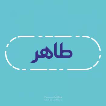 عکس پروفایل اسم طاهر طرح آبی روشن