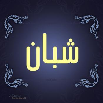 عکس پروفایل اسم شبان طرح سرمه ای